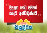 SISUDIRIYA Student Loan -Sinhala