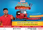 3 Wheel Promotion