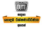 AIBL-Bajaj-Qute-leaflet-Sinhala
