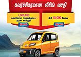 Bajaj-Qute-Leaflet-A5-Tamil