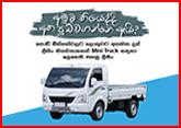 Mini Truck Promotion