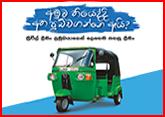 Used Three wheeler Promotion