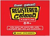 වාහන ප්රශ්නෙට Registered උත්තරේ